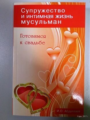 интимный книги узбекский мусульман