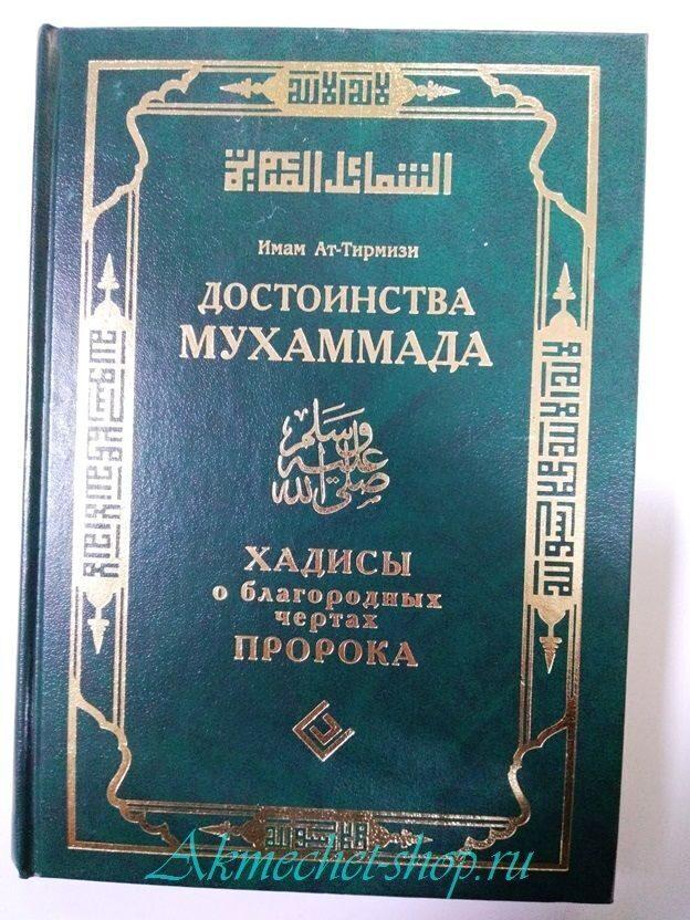 КНИГА ЕДИНОБОЖИЯ МУХАММАДА АТТАМИМИ СКАЧАТЬ БЕСПЛАТНО