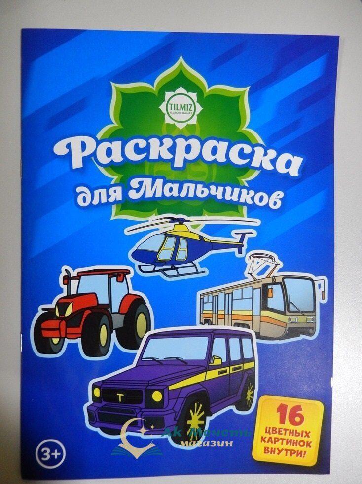 Раскраска для Мальчиков изд. тилмиз