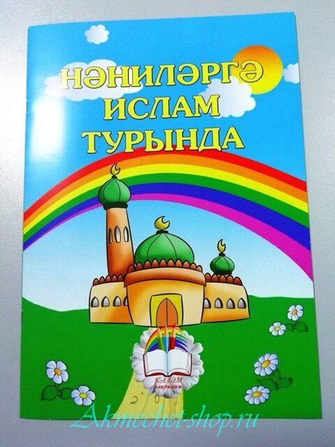 "Книги издательства ""Калям"" Арча мөхтасибәте"