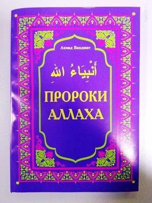 Пророки аллаха картинки всех пророков