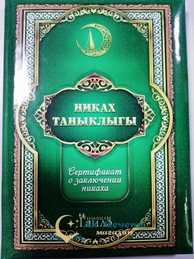 поздравления в день никаха на русском человек, которому